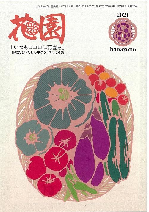 『花園』誌年間購読