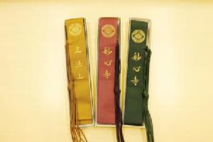 輪袈裟(管長猊下御染筆「正法山妙心寺」刺繍入)