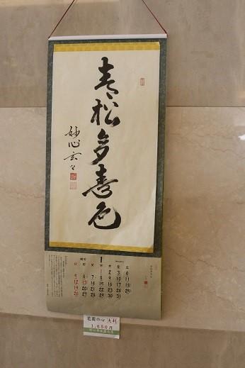 墨蹟日暦(カレンダー) 「花園の心」大判